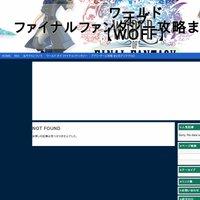 ワールド オブ ファイナルファンタジー攻略まとめ速報【WOFF】